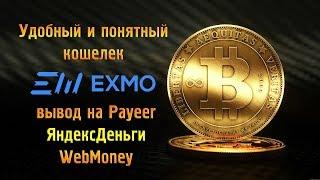Обзор и Регистрация биржи Exmo (Эксмо) Лучшая биржа Криптовалют!