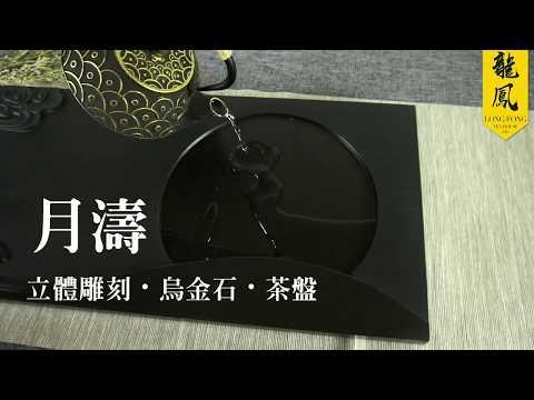 月濤-立體雕 烏金石茶盤 客製茶盤 #049