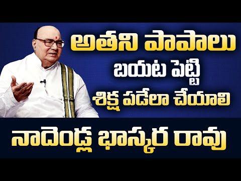 Nadendla Bhaskara Rao Interview after AP Elections Results 2019 | Nadendla about Chandrababu Naidu