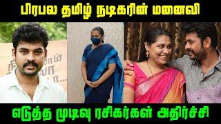 சற்றுமுன் பிரபல தமிழ் நடிகரின் மனைவி எடுத்த முடிவு ரசிகர்கள் அதிர்ச்சி | Tamil Actor Wife