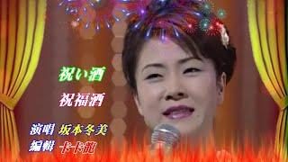 日本演歌【祝い酒】坂本冬美//日文/漢譯/中譯(?拉OK練唱)