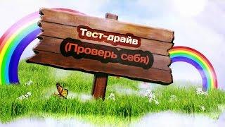 Шаг итоговый. Тест-драйв «ABC» (курс «Ускоренное обучение чтению: АВС») (Ярослав Дмитриев)