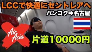 【エアアジアX】思った以上に広くて快適だったバンコク発セントレア便!