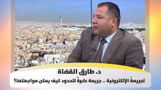 د. طارق القضاة -  الجريمةُ الإلكترونية .. جريمة عابرةٌ للحدود كيف يمكن مواجهتها؟