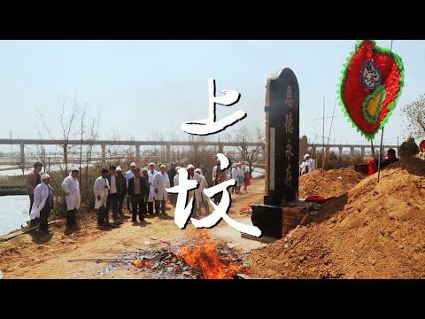 紀錄片《上墳》探索現代農村民俗  拷問新舊交替的傳統遺存 [紀錄片] [中文字幕]