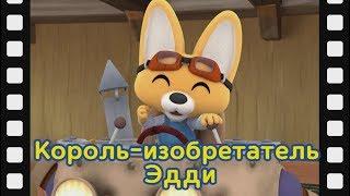 мини-фильм #29 Король-изобретатель Эдди   дети анимация   Познакомьтесь это новый друг Пороро