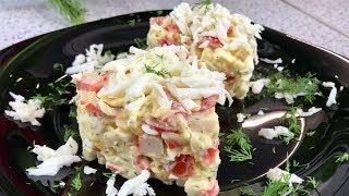 Наш самый Любимый салат после Нового года!