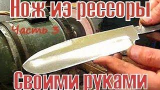 3 Как сделать нож из рессоры своими руками.Шлифовка полировка(Делаем нож из рессоры Своими руками в домашних условиях Основной канал-http://www.youtube.com/channel/UC8ylofig25CGILdRp-4Okmw Групп..., 2013-04-08T09:34:29.000Z)