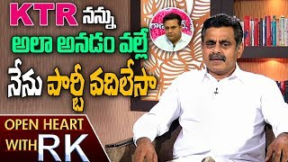 Konda Vishweshwar Reddy Reveals Reason for leaving TRS | Open Heart With RK | ABN Telugu