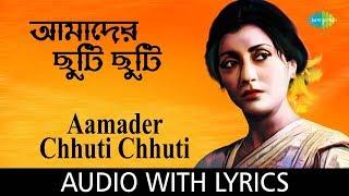 Amader Chhuti Chhuti with lyrics | Sandhya Mukherjee | Jay Jayanti | HD Song