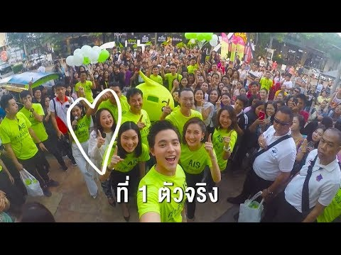 AIS The Real No.1 on Tour EP1: Udonthani