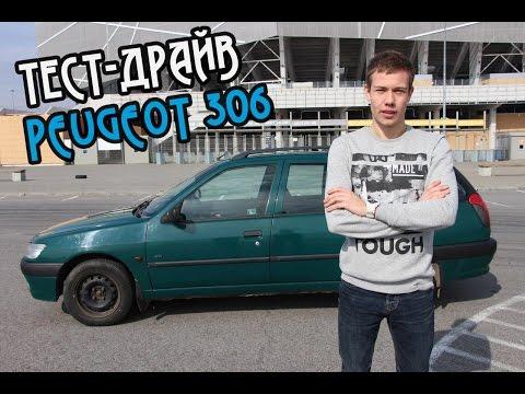 Рулим на Peugeot 306