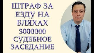 видео Штраф 30000: за что выписывают и как оплатить в рассрочку