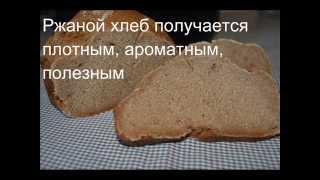 Ржаной хлеб в хлебопечке Филипс HD 9046