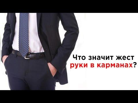 Язык телодвижений: Жесты руки в карманах #12