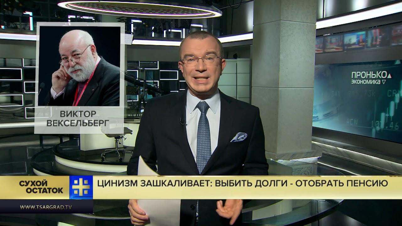 Пронько: Выбить долги - отобрать пенсию. Цинизм «слуг народа» зашкаливает!