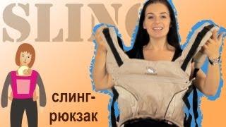 видео Купити слінг для носіння дитини