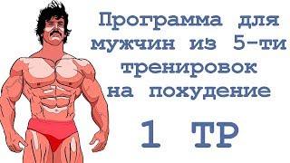 Программа для мужчин из 5 ти тренировок на похудение (1 тр)