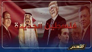 #معتز_مطر يكشف تسريبات خطيرة لـ #صفقة_القرن تفضح دور #السعودية للقضاء علي #الأردن