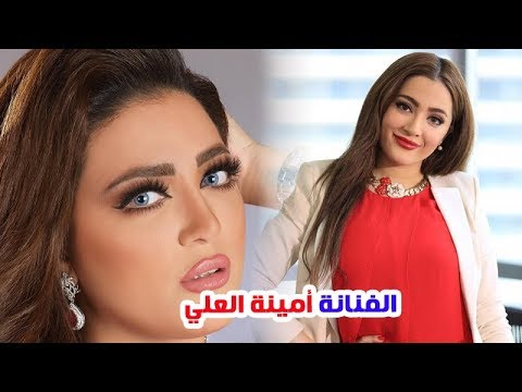 امينة العلي هل هي شقيقة جواد العلي وتعرف على جنسيتها ومعلومات أخرى