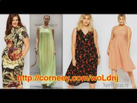 пышные платья для полных женщин