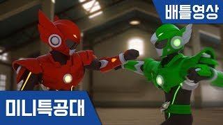[미니특공대 배틀영상20] 새미 VS 호크