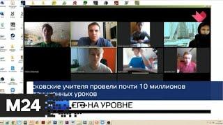 """""""Москва и мир"""": ЕГЭ на уровне и взрыв в Ярославле - Москва 24"""