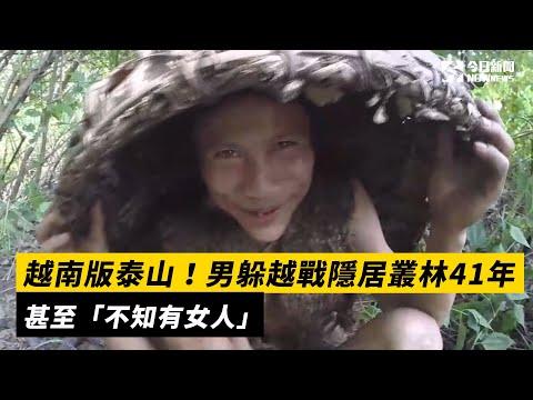 越南版泰山!男躲越戰隱居叢林41年 甚至「不知有女人」