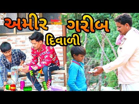 અમીર-ગરીબની દિવાળી//Aamir garib ni diwali//Gujrati imosnal Video//SB HINDUSTANI
