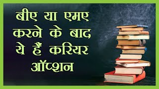 Unchi Udaan |  हिन्दी में बीए या एमए करने वालों को यहां मिलेंगी नौकरियां | Career Options in Hindi