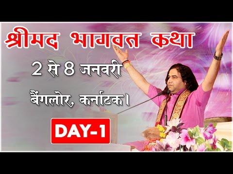 Bangalore Shrimad Bhagwat katha Day-01 ||02-01-2017|| Shri Devkinandan Thakur ji maharaj