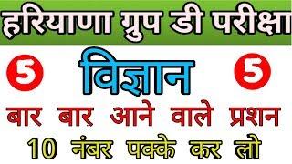 Haryana group d science crash course   hssc group d science   hssc group d previous year question
