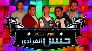 مهرجان صرخ الحديد - حمو بيكا و مودى امين - توزيع فيجو الدخلاوى 2017