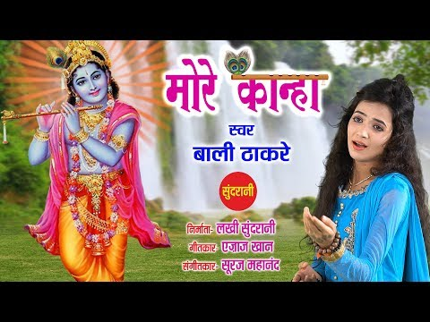 More Kanha - मोरे कान्हा - Bali Thakare - Ajaz Khan 09425738885 - Lord Krishna - Janmashtami Special