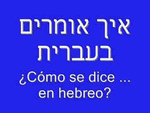 Pronunciación De Frases En Hebreo