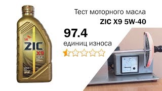 Маслотест #21. ZIC X9 5W-40 тест масла