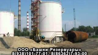 Монтаж резервуаров(, 2012-09-24T05:49:01.000Z)