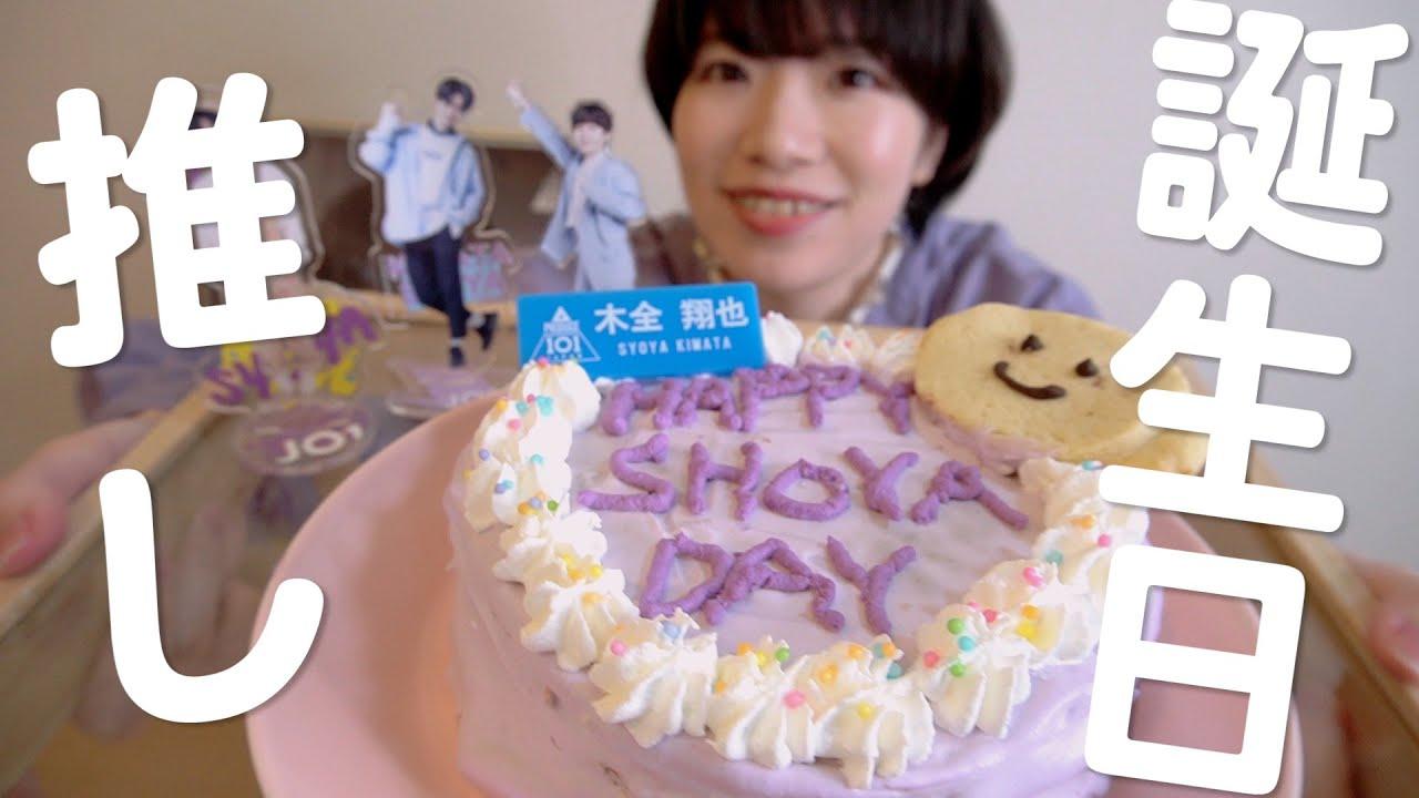 推しの誕生日を勝手にお祝いしてみた2021