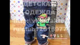 Детская одежда в контакте(, 2011-08-13T06:56:10.000Z)
