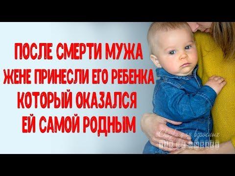После смерти мужа женщине принесли его ребенка, который оказался ей родным