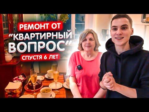 КВАРТИРНЫЙ ВОПРОС испортил