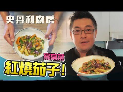 在家裡也可以輕鬆煮超軟嫩『紅燒茄子』,配飯神物 by 3c奶爸史丹利的廚房 Stanley's kitchen