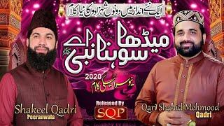 New Saraiki Naat 2020   Medha Sohna Nabi Ay   Qari Shahid Mehmood Qadri   Shakeel Qadri Peeraanwala