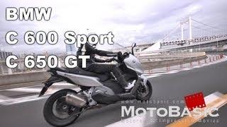 BMW C 600 Sport & C 650 GT バイク試乗インプレ・レビュー速報版 C600Sport & C650GT Short Review