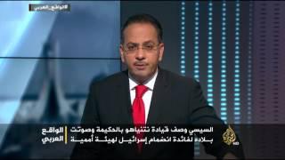 """الواقع العربي - مصر وحصاد """"كامب ديفيد"""""""