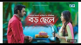 Boro chele । telefim apurba । mehazabin । mizanur rahaman aryan । bangla new eid natok 2017
