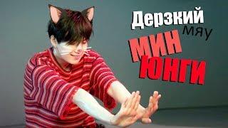 Baixar ДЕРЗКИЙ (МЯУ) МИН ЮНГИ | SUGA BTS | K-POP ARI RANG