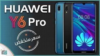 هواوي واي 6 برو Huawei Y6 Pro 2019 | المواصفات الكاملة والسعر