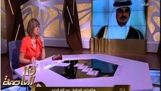 """هنا العاصمة   لميس الحديدي تسال """"عبد الله الجنيد"""" لماذا لا نصدق القطريون"""" وتصريحات قنوات القطرية"""