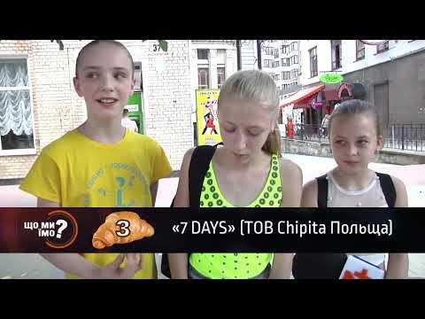 TV7plus Телеканал Хмельницького. Україна: ТВ7+. Програма «Що ми їмо?» . Любите круасани? А знаєте, що в них додають?